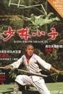 Le Temps De Shaolin 2 Voir Film - Streaming Complet VF 1984
