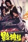 影狩り HD En Streaming Complet VF 1972