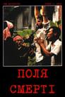 Поля смерті (1984)