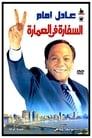 مترجم أونلاين و تحميل El Sefara Fi El Omara 2005 مشاهدة فيلم