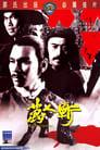[Voir] 萬人斬 1980 Streaming Complet VF Film Gratuit Entier