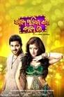 ফান্দে পড়িয়া বগা কান্দে রে HD En Streaming Complet VF 2011