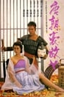 [Voir] 唐朝豪放女 1984 Streaming Complet VF Film Gratuit Entier