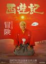 [Voir] 西遊記 2007 Streaming Complet VF Film Gratuit Entier