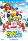 뽀로로 극장판 눈요정 마을 대모험 (2014)