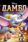 Дамбо (1941)