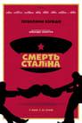 Смерть Сталіна (2017)