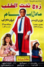 Poster for A Husband On Demand
