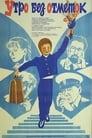 Poster for Утро без отметок