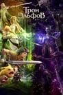 Dragon Nest 2 : Trône Des Elfes HD En Streaming Complet VF 2016