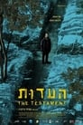 Ha' Edut (2017)