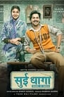 Image Sui Dhaaga – Made in India