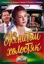[Voir] Zhenatyy Kholostyak 1982 Streaming Complet VF Film Gratuit Entier