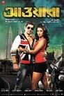 Awara (2012) Bengali Full Movie DVDRip 1080p x256