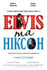 Елвіс та Ніксон (2016))