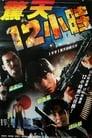 [Voir] 驚天12小時 1991 Streaming Complet VF Film Gratuit Entier