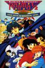 Ranma ½ - La grande bataille de Chine