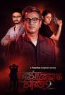 Rahasya Romancha Series (2019)