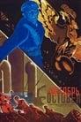 [Voir] Octobre 1928 Streaming Complet VF Film Gratuit Entier