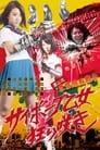 [Voir] 第二次東京爆裂戦争 サイボーグ乙女狂い咲き 2013 Streaming Complet VF Film Gratuit Entier