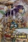 Chroniques de la guerre de Lodoss : La Légende du chevalier héroïque