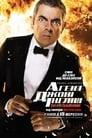 Агент Джонні Інгліш: Перезапуск (2011)