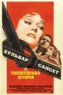Бульвар Сансет (1950)