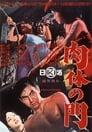 肉体の門 (1964)