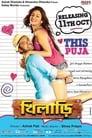 khiladi 2013 movie download bengali WEB-DL – 480P   720P   1080P – Download & Watch Online