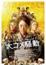 مشاهدة فيلم Big Rice Riots 2021 مترجم أون لاين بجودة عالية