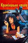 Кримінальне чтиво (1994)