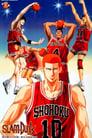 Voir ⚡ Slam Dunk - Film 3 - Le Plus Grand Challenge De Shohoku Film Complet FR 1995 En VF