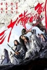 Sword Master Voir Film - Streaming Complet VF 2016