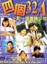 Si ge 32A he yi ge xiang jiao shao nian (1996) Movie Reviews