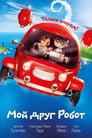 Robby & Toby y el viaje f..