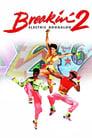 Брейк-данс 2: Електричний Бугало (1984)
