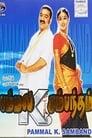 Poster for Pammal K. Sambandam