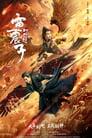 Leizhenzi: The Origin of the Gods