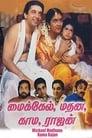 Watch Michael Madana Kama Rajan Full Movie