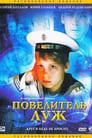 😎 Повелитель луж #Teljes Film Magyar - Ingyen 2002