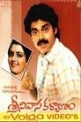 Srinivasa Kalyanam (1987)