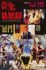 Regarder.#.衰鬼撬墻腳 Streaming Vf 1990 En Complet - Francais