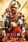 Samurai X The Great Kyoto Fire