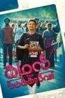 مترجم أونلاين و تحميل Kamali from Nadukkaveri 2021 مشاهدة فيلم