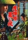 Zatoichi and the Fugitives (1968)
