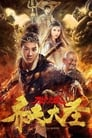 Monkey King and the City of Demons (2018) Hindi Dubbed