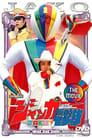 Voir ⚡ ジャッカー電撃隊: The Movie Film Complet FR 1977 En VF