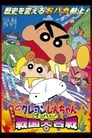 Crayon Shin-chan: Fierceness That Invites Storm! The Battle of the Warring States (2002)