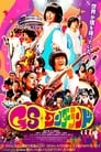 [Voir] GSワンダーランド 2008 Streaming Complet VF Film Gratuit Entier