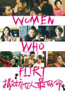 Women Who Flirt 2014